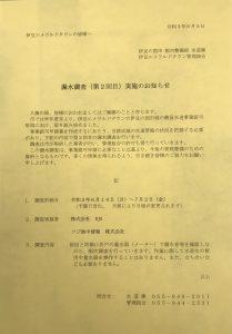 漏水調査(第2回目)実施のお知らせ